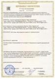 Скачать сертификат на полумаски фильтрующие для защиты от аэрозолей торговой марки «3M»