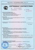Скачать сертификат на щебень гранитный для строительных работ фракции свыше 40 до 70 мм