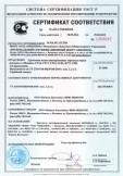 Скачать сертификат на грунтовки водно-дисперсионные торговых марок «Ceresit» и «Thomsit»: СТ16, СТ17, СТ19, СС81, R777, CF51