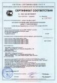 Скачать сертификат на диспетчерско-контрольная система ДКС «Рубин» в составе: центральный блок, приборы контроля лифта