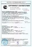 Скачать сертификат на трубы из непластифицированного поливинилхлорида НПВХ со структурированной стенкой для систем наружной канализации номинальным размером DN/OD 110, 160, 200, 250, 315, 400, 500 мм, тип A1, SN4, SN8