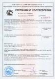 Скачать сертификат на краски строительные воднодисперсионные торговой марки Ceresit: CT42, CT44, CT54