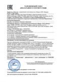 Скачать сертификат на лепешки «Ладушки» пшеничные