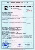 Скачать сертификат на изделия теплоизоляционные из стеклянного штапельного волокна URSA GEO