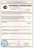 Скачать сертификат на оптические компоненты т.м. «Cabeus»: Соединительные шнуры (патч корды) оптические, Оптические коммутационные патч панели (кроссы оптические 19″), Кроссы оптические настенные (боксы оптические), Проходные соединительные адаптеры (оптические розетки), Разъемы клеевые