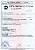 Скачать сертификат на строительный клей марок «МАСКА», «Лучшая цена», «AXTON»