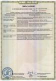 Скачать приложение к сертификату на конвекторы электрические бытовые торговой марки «SCARLETT»
