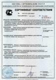 Скачать сертификат на панели стеновые и кровельные трёхслойные со стальными обшивками и утеплителем из пенополистирола