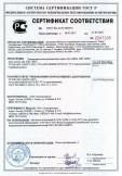 Скачать сертификат на электродвигатели асинхронные серии АД, АДЗМ, АИР, АИРЗ, АО2, АОЛ2, АВ, АЗО, ЭКГ2