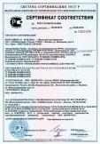 Скачать сертификат на трубы: напорные из полипропилена (PP-R), стеклонаполненные из полипропилена (PP-R/PP-R GF/PP-R), армированные алюминиевой фольгой (PP-R/AL/PP-R) и соединительные детали к ним из полипропилена (PP-R) диаметром 20+110 мм торговой марки «VALFEX»