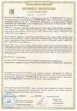 Скачать сертификат на провода и кабели для электрических установок на номинальное напряжение до 450/750 В торговая марка Bironi