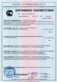 Скачать сертификат на смесь сухая штукатурная «КНАУФ УНТЕРПУТЦ»