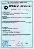 Скачать сертификат на плиты древесно-стружечные с ориентированной стружкой нешлифованные, толщиной от 6 мм до 32 мм, марок: OSB стандарт, OSB влагостойкая