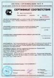 Скачать сертификат на безасбестовые прокладочные материалы типа паронит, марки RK-PACK и изделия из них