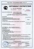 Скачать сертификат на материал рулонный кровельный и гидроизоляционный наплавляемый Бикроэласт К/П