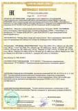 Скачать сертификат на гирлянды электрические: «Сетка» ML-120M 1.5*1м, 120 ламп, «Сетка» ML-240M 2*2м, 240 ламп, «Бахрома» SIC-120M, 3.0*0.7м, 120 ламп, «Бахрома» IC-72M, 1.6*0.7м, 72 лампы, «Бахрома» IC-120M, 3.0*0.7м, 120 ламп