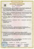 Скачать сертификат на стационарный газоанализатор GaSos с маркировкой взрывозащиты PO Ex ia I Ma