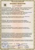 Скачать сертификат на лампы люминесцентные двухцокольные для общего освещения торговой марки «IEK»