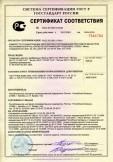 Скачать сертификат на телевизоры цветного изображения «Витязь 29CTV 731-9PW FLAT», «Витязь 29CTV 731-9W FLAT», «Витязь 29CTV 730-9Р FLAT», «Витязь 29CTV 730-9 FLAT»
