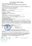 Скачать сертификат на олифа масляная комбинированная (КМП)