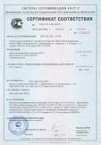 Скачать сертификат на листы гипсокартонные обычные (ГКЛ)