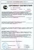 Скачать сертификат на средство отбеливающее на основе гипохлорита натрия серии «Белизна»