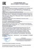 Скачать сертификат на горох шлифованный: целый, колотый, продукция массой от 0,05 кг до 50 кг
