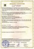 Скачать сертификат на электрические циркуляционные насосы типов: UP, UPS, UPSD, UPSO, UPA, UPM, Solar, Magna, Alpha, комплектующие и запасные части к ним