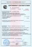 Скачать сертификат на лестницы-стремянки алюминиевые марки АЛС с количеством ступеней от 3 до 8