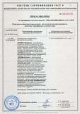 Скачать приложение к сертификату на грунтовочные составы водно-дисперсионные