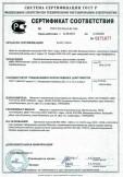 Скачать сертификат на продукция косметическая для ухода за кожей, торговой марки «Фитокосметик»: кремы