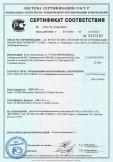 Скачать сертификат на клеи строительные т. м. TYTAN PROFESSIONAL: Универсальный 601, Универсальный ЭКО 604, Сверхпрочный 901, Для панелей и молдингов 910, Для ванных комнат 915, Для зеркал 930