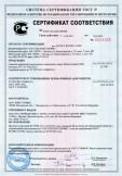 Скачать сертификат на герметик акриловый строительного назначения марки Window System (WS)