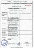 Скачать приложение к сертификату на изделия крепёжные