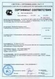Скачать сертификат на малярный инструмент: кисти