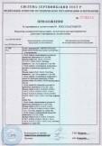 Скачать приложение к сертификату на сетка с маркировкой «ANPING HUILONG WIRE MESH MANUFACTURE СО., LIMITED»