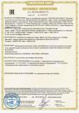 Скачать сертификат на оборудование насосное: насосы центробежные и насосные установки на их базе, типы, комплектующие и запасные части к ним