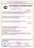 Скачать сертификат на системы охранной сигнализации с маркировкой «CAME»
