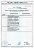 Скачать приложение к сертификату на жидкие керамические теплоизоляционные покрытия торговых марок: «Альтерм», «Альтермо»