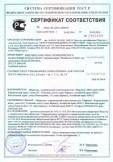 Скачать сертификат на изделия санитарно-гигиенического назначения из пластмасс торговой марки «Martika art of form»