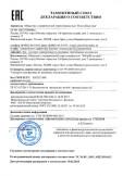 Скачать сертификат на скатерти одноразовые из нетканых текстильных материалов