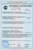 Скачать сертификат на материалы лакокрасочные — эмали ПФ 115, ПФ 115 С, ПФ 264