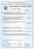 Скачать сертификат на смеси сухие строительные затирки для заполнения межплиточных швов торговых марок «Ceresit» СЕЗЗ Super, СЕ40 Aquastatic, СЕ43 Superstrong