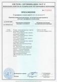 Скачать приложение к сертификату на сухие смеси кладочных растворов
