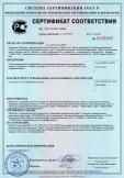 Скачать сертификат на плитки керамические глазурованные для внутренней облицовки стен, декоративные элементы (бордюры, вставки)