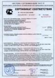 Скачать сертификат на плитки керамические (керамогранит) для полов и вентилируемых фасадов неглазурованные