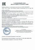 Скачать сертификат на продукция косметическая для ухода за волосами: Спрей для волос HAIR MEGASPRAY