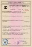 Скачать сертификат на канаты стальные талевые для эксплуатационного и  глубокого разведочного бурения