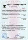 Скачать сертификат на изделия теплоизоляционные из вспененного каучука «K-FLEX» в виде листов и трубок марок ST, SOLAR НТ, ECO, IGO, AIR