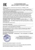Скачать сертификат на изделия кожгалантерейные для взрослых с верхом из кожи, искусственной кожи, текстильных материалов, в том числе комбинированные, торговой марки «GUY LAROCHE»